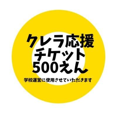 学校応援チケット 500円コース