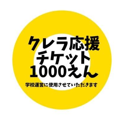 学校応援チケット 1000円コース