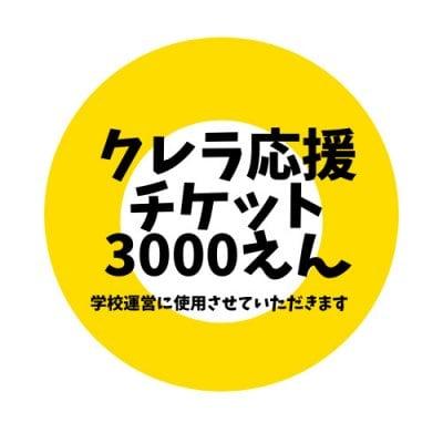 学校応援チケット 3000円コース