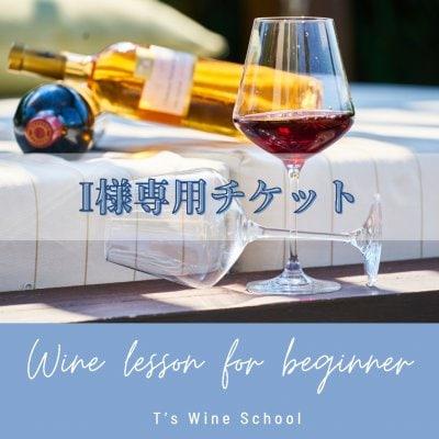 I様専用|ワイン初心者講座1回|プロソムリエによるワインスクール T's Private Wine School