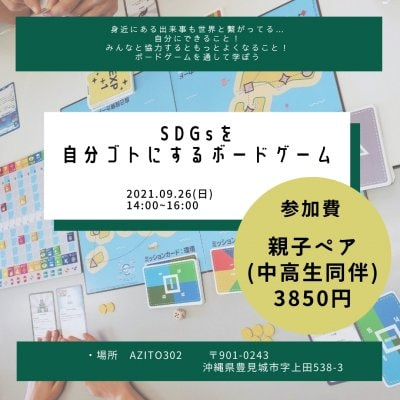 【親子ペア・中高生同伴用】SDGsを自分ゴトにするボードゲーム
