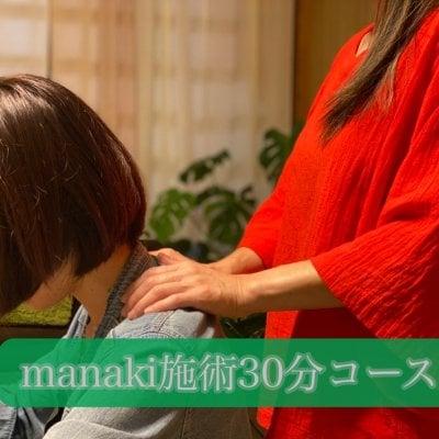 manaki気功遠隔施術30分