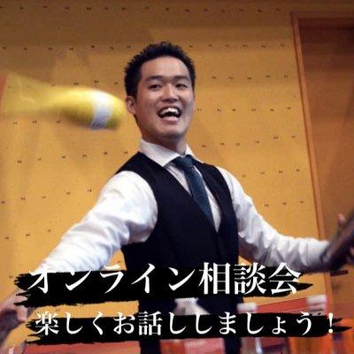 角田健太とのオンライン相談会(30分)