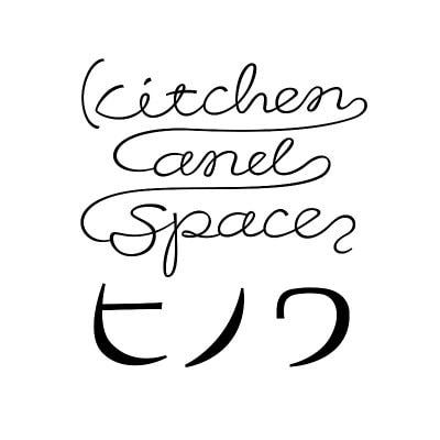 500円‼︎応援チケット『ヒノワkitchen&space』