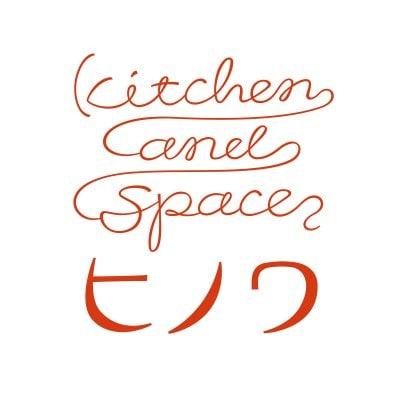10,000円‼︎応援チケット『ヒノワkitchen&space』