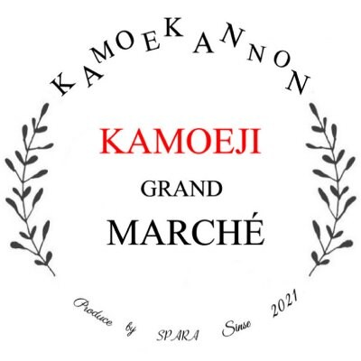 kAMOEJI GRAND MARCHÉ出店料
