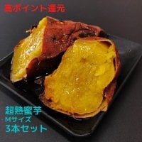 超熟蜜芋(Mサイズ)3本セット