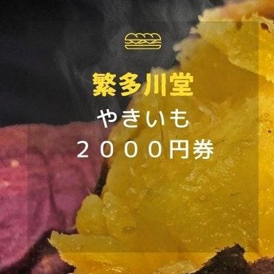【2000円分】やきいもチケット