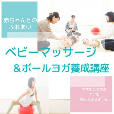 ベビーマッサージandボールヨガ 【養成講座】