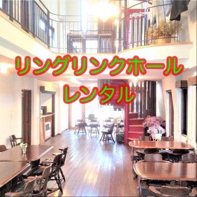 リングリンクホールレンタル(平日・終日・暖房費込み)