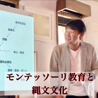【アーカイブ配信動画】藤崎達宏先生 特別講演「モンテッソーリ教育と縄文文化」