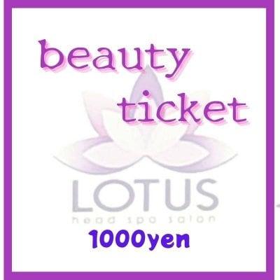 1000円 ロータスWeb商品券