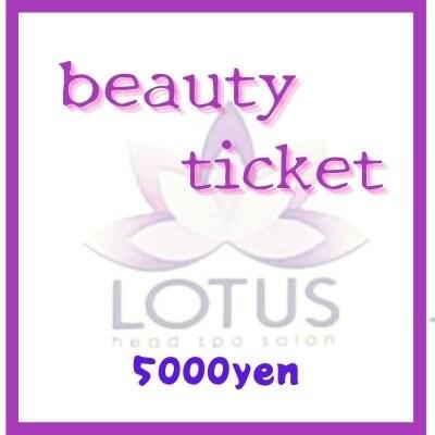 5000円 ロータスWeb商品券