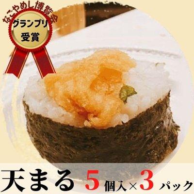 【なごや名物認定】冷凍天まる 5個入り3P