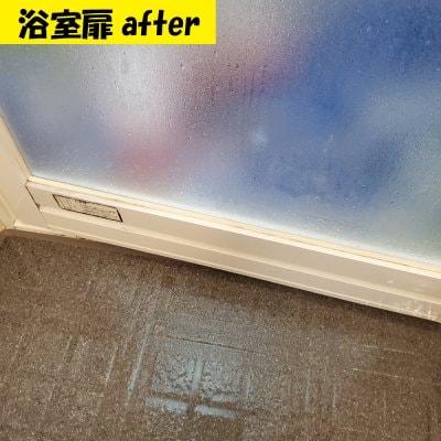ポイント増量中!!【浴室ルームクリーニング】 京都・滋賀・奈良限定
