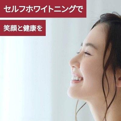 セルフホワイトニング 通常価格 ¥4,400