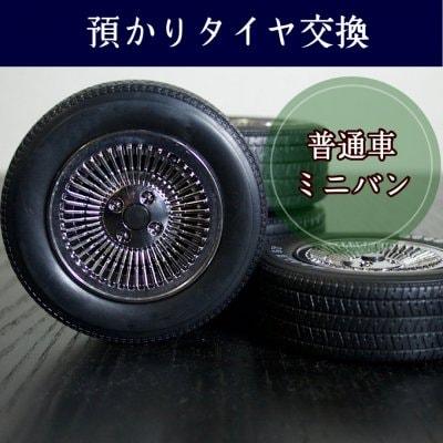 【現地払い限定】普通車・ミニバン 預かりタイヤ交換
