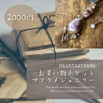 2000円分のお買い物チケットマクラメジュエリー