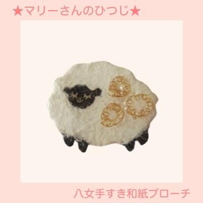 マリーさんのひつじ マリパピエ八女手すき和紙ブローチ(受注製作)