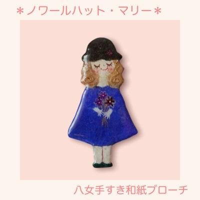 ノワールハット・マリー マリパピエ八女手すき和紙ブローチ(受注製作)