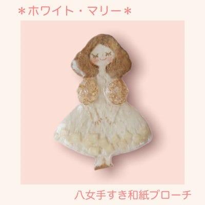 ホワイト・マリー マリパピエ八女手すき和紙ブローチ(受注製作)