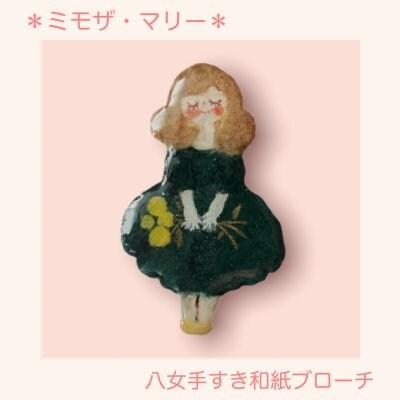 ミモザ・マリー マリパピエ八女手すき和紙ブローチ(受注製作)