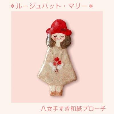 ルージュハット・マリー マリパピエ八女手すき和紙ブローチ(受注製作)