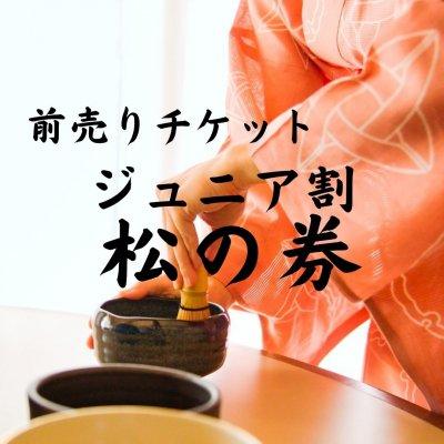 【ジュニア割】松の券