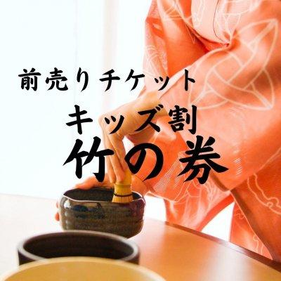 【キッズ割】竹の券