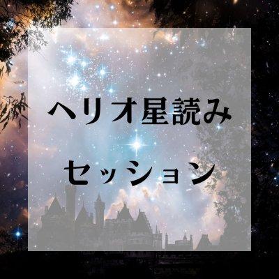 ヘリオ星読みセッション