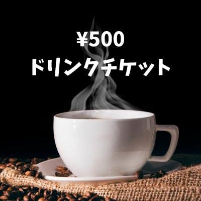 【現地払い専用】500円 ドリンクチケット