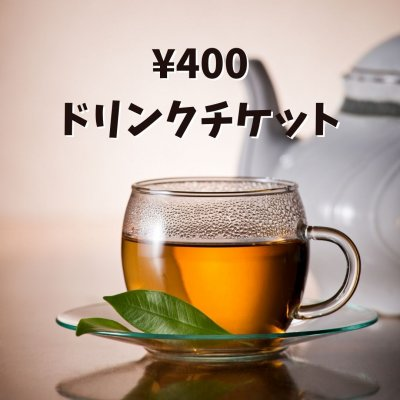 【現地払い専用】400円 ドリンクチケット