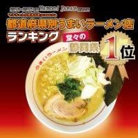 【富士市】松福 冷凍うまいラーメン