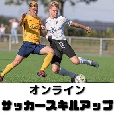 【オンライン】西 晃佑選手のサッカースキルアップ指導