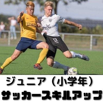 【ジュニア小学年】西 晃佑選手のサッカースキルアップ指導