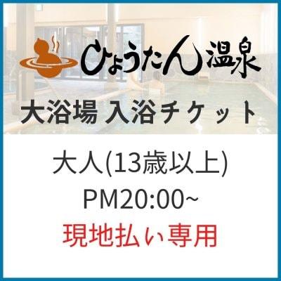 【現地払い専用】大人 20:00〜大浴場入浴チケット | ひょうたん温泉