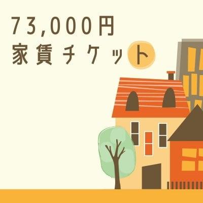 73,000円 家賃チケット