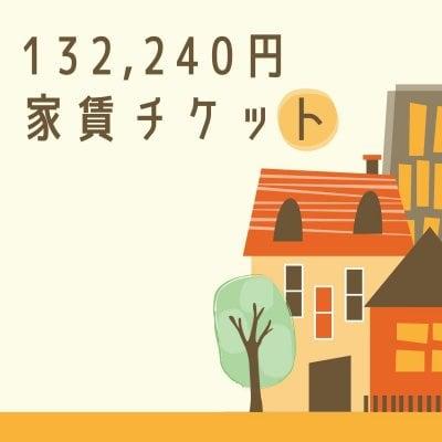 132,240円 家賃チケット