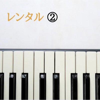 ピアノレンタル 3名(1時間2,550円/1人850円)