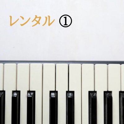 ピアノレンタル 1〜2名(1時間1700円)