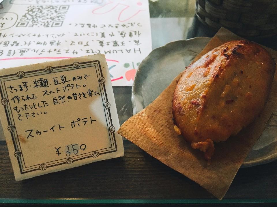 スイートポテト【自然栽培のさつま芋、米麹、豆乳のみ使用】