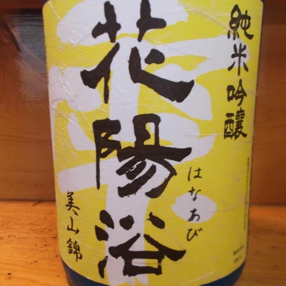 埼玉の地酒 花陽浴 100ml