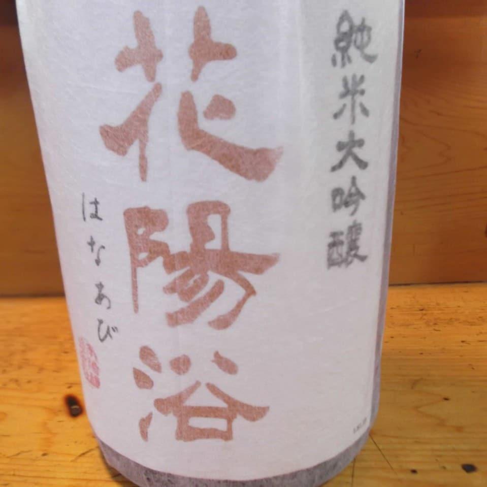 花陽浴 (埼玉県羽生市) 100ml