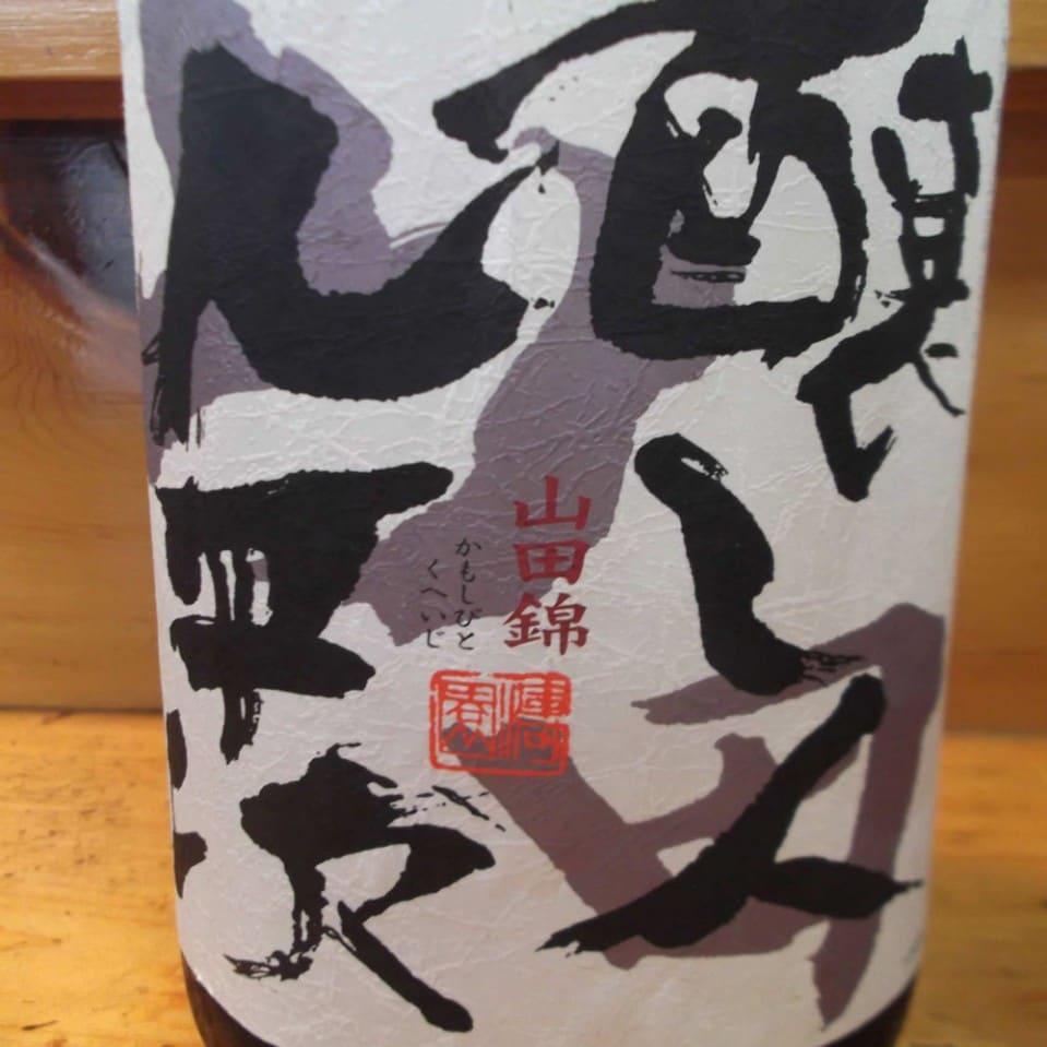 醸し人九平次 (愛知県名古屋市) 100ml