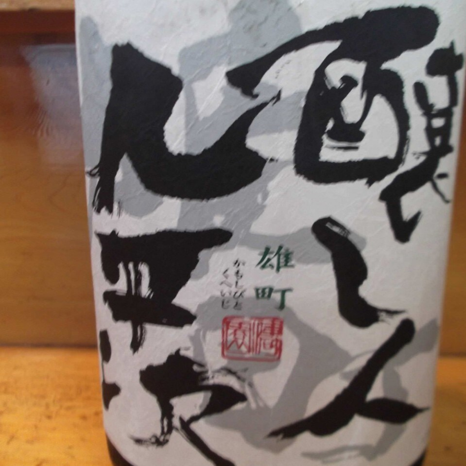 醸し人九平次 (愛知県名古屋市)100ml