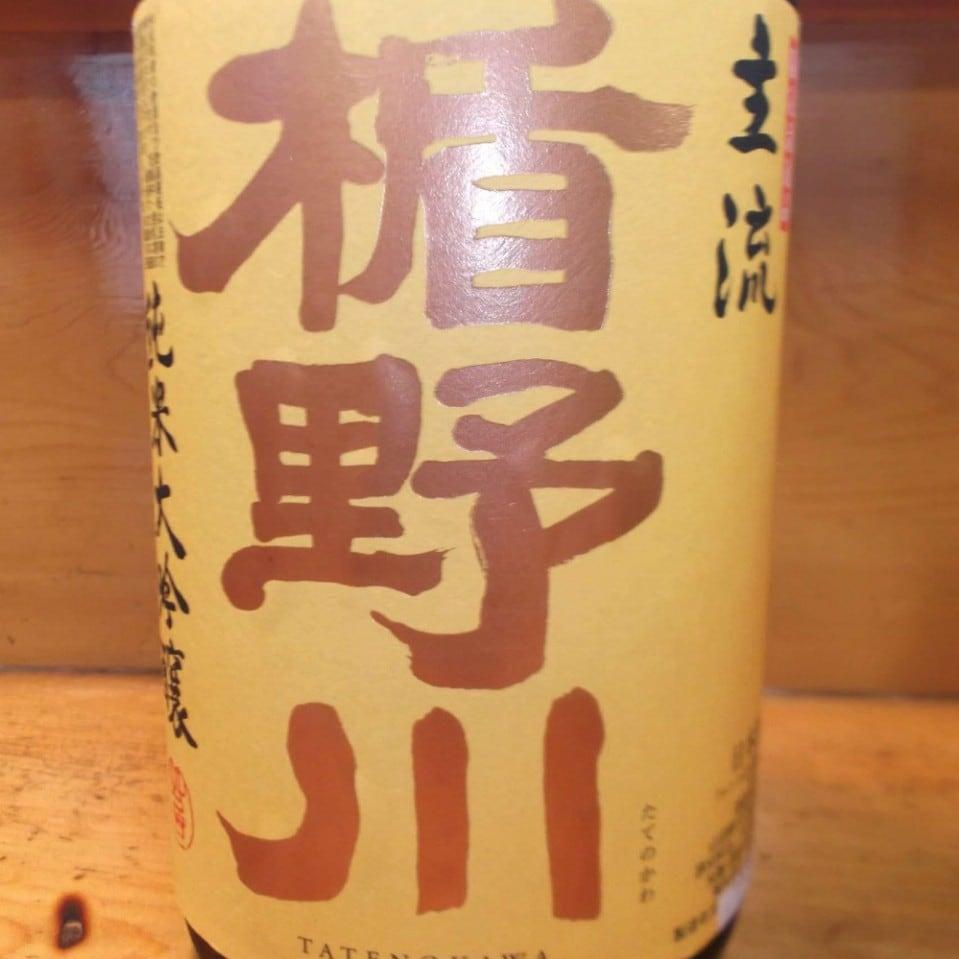 楯野川 純米大吟醸 主流  超限定品 100ml