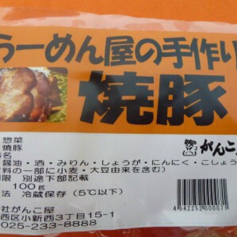 焼豚ブロック100g(冷蔵)