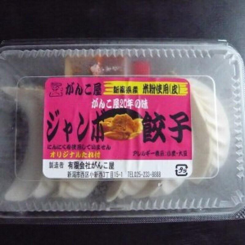 冷凍ジャンボ餃子(大餃子)10個入