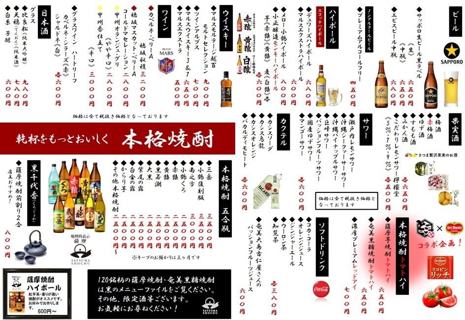 ビール、日本酒、ハイボール、果実酒、カクテル、サワー等