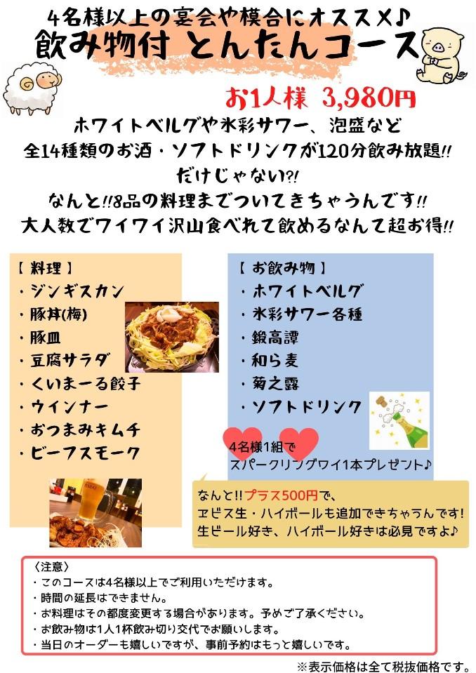 【4名様以上から】とんたんプラン 3980円(税抜)